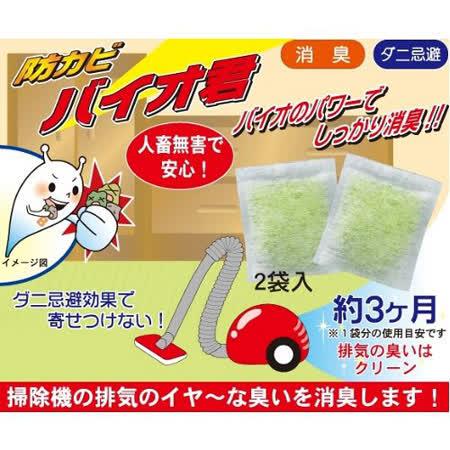 【吸塵器.日本BIO強效抗菌消臭貼】抑制吸塵器集塵袋內有害物質、黴菌、蝨子小蟲孳生!