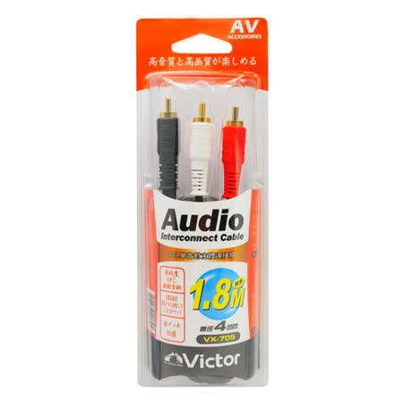 VICTOR 1.8M 錄放連接線 VX-705