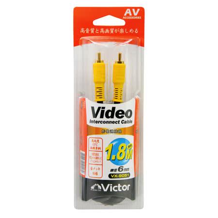 VICTOR 1.8M 影像連接線 VX-9051
