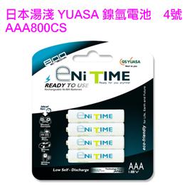 ~ 湯淺YUASA低自放電池 4號 AAA800CS^~4
