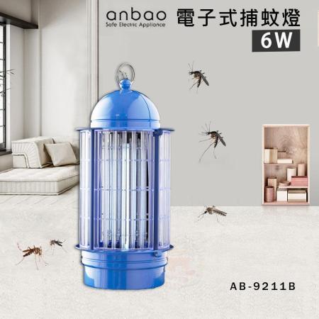 【安寶】6W宮燈式捕蚊燈(AB-9211)