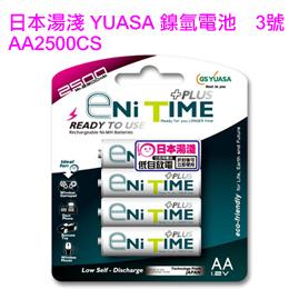 ◇ 日本湯淺YUASA低自放電池  3號 AA2500CS*8