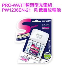 ◇ PRO-WATT PW1236EN-21 低自放電充電組*附2100mAh低自放電池4入