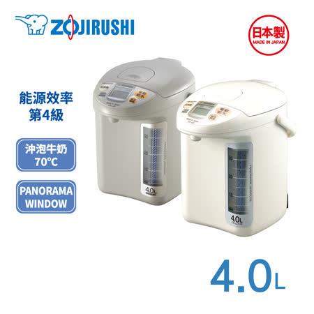 【勸敗】gohappy快樂購物網象印微電腦電動熱水瓶-4.0L CD-LGF40有效嗎內 湖 愛 買 餐廳