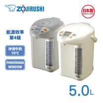 象印*5公升微電腦電動熱水瓶 CD-LGF50