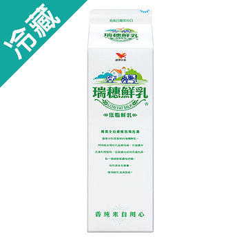 瑞穗低脂鮮奶930ML/瓶