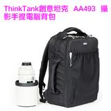 ◇ ThinkTank創意坦克 AA493 攝影手提電腦背包