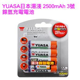 ◇ 日本湯淺 YUASA 鎳氫電池 3號 AA2500*8