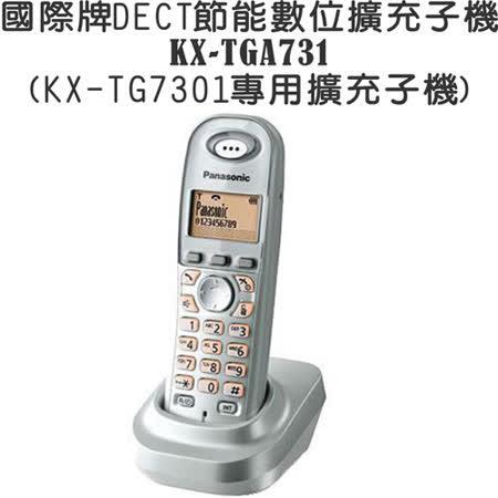 Panasonic  DECT 節能數位無線電話 KX-TGA731 (KX-TG7301擴充子機)