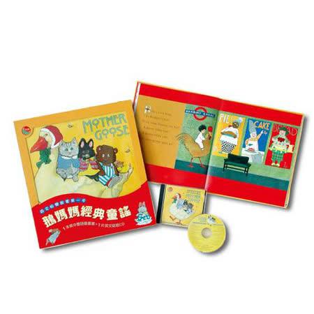 【信誼】《鵝媽媽經典童謠》(書+CD)