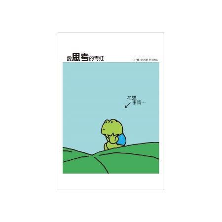 【上誼】《愛思考的青蛙》