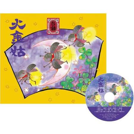 【信誼】《火金姑》(書+CD)