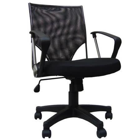 環球-網布(雙扶手)無段式氣壓棒辦公椅電腦椅(含後仰功能)