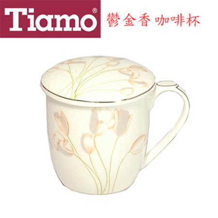 Tiamo 鬱金香 附蓋馬克杯 咖啡杯 花茶杯 骨瓷杯 陶瓷杯 350 cc HG3380