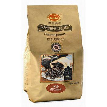 廣吉黃金曼巴咖啡豆454g