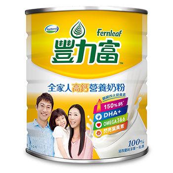 豐力富全家人營養調養奶粉1.6kg