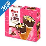 義美牛奶巧克力蛋捲冰淇淋80g*5支