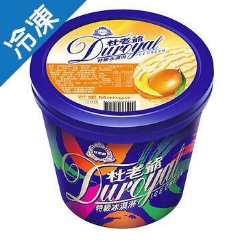 杜老爺特級冰淇淋-芒果480G/桶