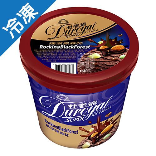 杜老爺Super冰淇淋~搖滾黑森林584±15g桶