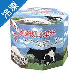 雅方純鮮奶冰淇淋500G(桶冰)