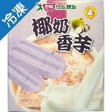 雙葉椰奶香芋冰棒70g*5支