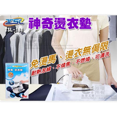 【HOME LIFE】新潮流神奇燙衣墊(TSL-161)~台灣製