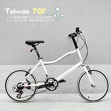 Taiwan TOP SHIMANO 20吋21速 S型小徑車 ♥ 全新製程 ♥