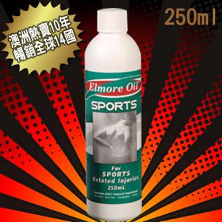 澳洲進口(純天然) 澳摩油elmore-oil 酸痛舒緩按摩精油(免運費)250ml/瓶