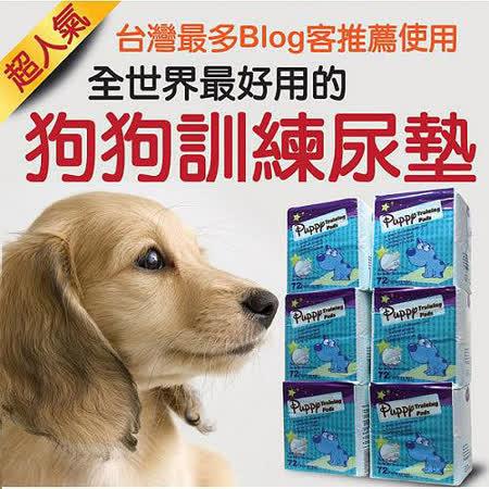 哈比狗狗訓練尿布墊72片/1包(台灣最多部落客推薦使用)