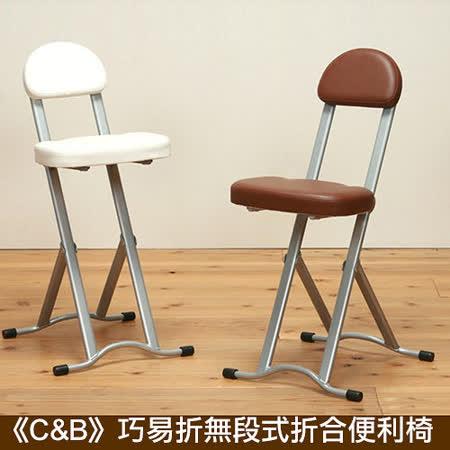 【網購】gohappy快樂購【C&B】巧易折無段式折合便利椅去哪買板橋 大 遠 百 週年 慶 時間