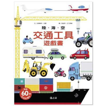 【上誼】《陸海空交通工具遊戲書》