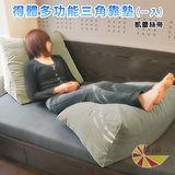 【凱蕾絲帝】100%台灣製造~彈力得體三角靠墊~萬用足枕(1入)