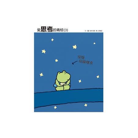 【上誼】《愛思考的青蛙-夜晚從哪裡來》