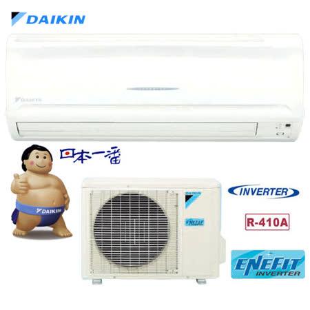 DAIKIN大金旗艦冷暖變頻冷氣(FTXS25KVLT/RXS25KVLT)