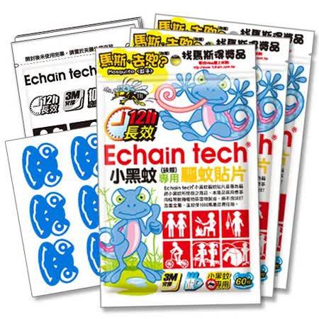 Echain Tech 小黑蚊專用 長效驅蚊貼片(3包/180片)★馬斯去兜 活動包★