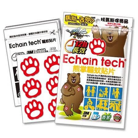 Echain Tech 熊掌 長效驅蚊貼片1包/60片★馬斯去兜 活動包★