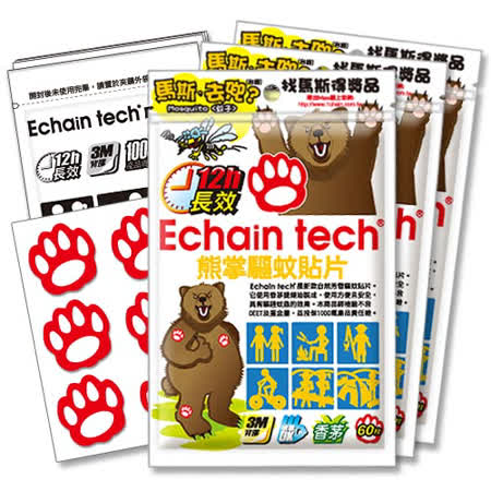 Echain Tech 熊掌 長效驅蚊貼片(3包/180片)★馬斯去兜 活動包★