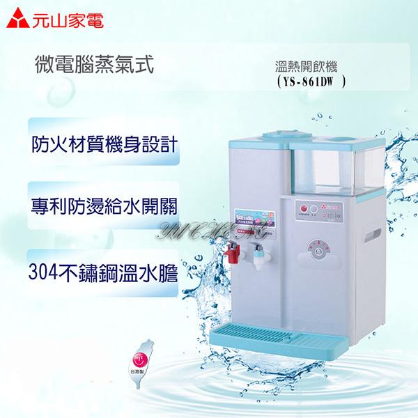 〖元山〗 微電腦蒸汽式溫熱開飲機 YS~861DW