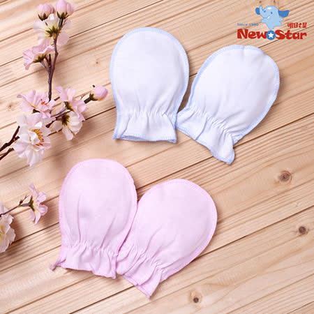【聖哥-明日之星Newstar】MIT新生兒嬰兒護手套-藍-粉紅-素面-呵護肌膚-不抓傷臉-保暖必備-好用推薦