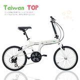 Taiwan TOP SHIMANO 20吋21速 時尚鳥型折疊車