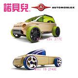 【諾貝兒】AUTOMOBLOX Mini德國原木變形車X9X+T9