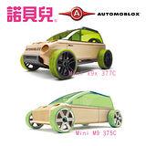 【諾貝兒】AUTOMOBLOX Mini德國原木變形車X9X+M9