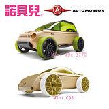 【諾貝兒】AUTOMOBLOX Mini德國原木變形車X9X+C9S