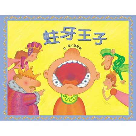 【信誼】《蛀牙王子》 (書+音樂劇CD)