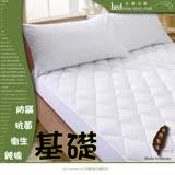 §床邊故事§品質最優內材飽滿㊣基礎型平單式保潔墊-雙人5尺
