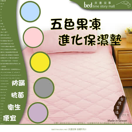 §床邊故事§【五色果凍進化保潔墊】床包-單人3.5尺