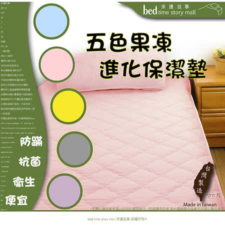 §床邊故事§【五色果凍進化保潔墊】床包-雙人6尺