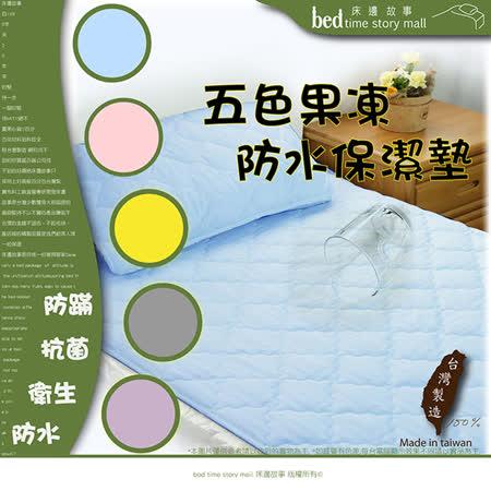 §床邊故事§【五色果凍進化保潔墊-防水】床包-單人3尺