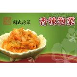 周氏醬香辣泡菜(素)
