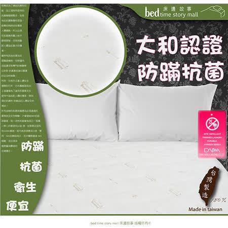§床邊故事§SEK日本大和防蹣抗菌認證平單保潔墊-單人3.5尺